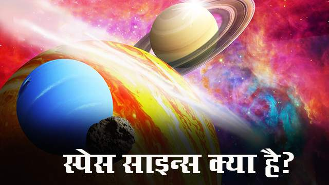 space-science-kya-hai