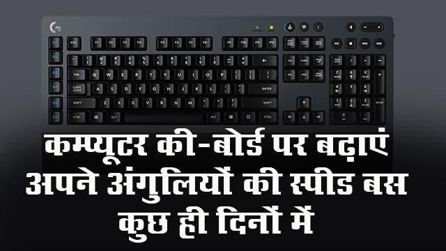 ek-mahine-m-typing-kaise-sikhe