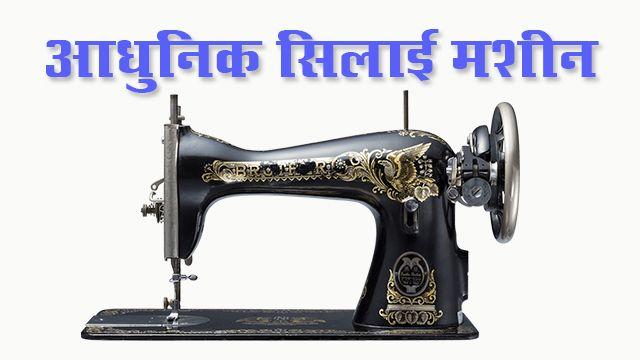 aadhunik-silai-machine-ka-avishkar-kisne-kiya
