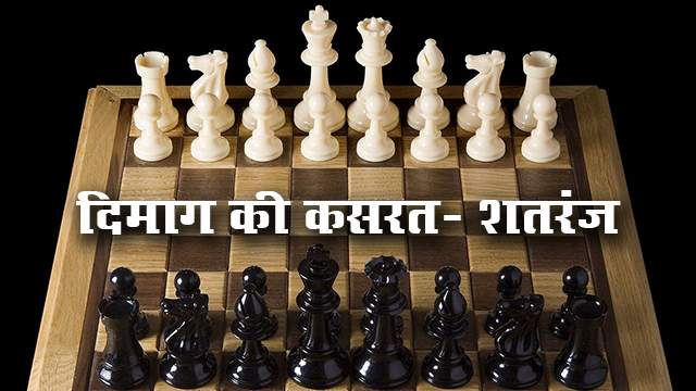 today-all-about-chess-in-hindi