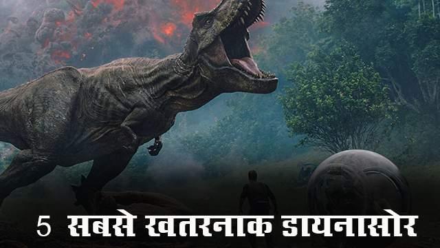 5-sabse-khatarnak-dinosaurs