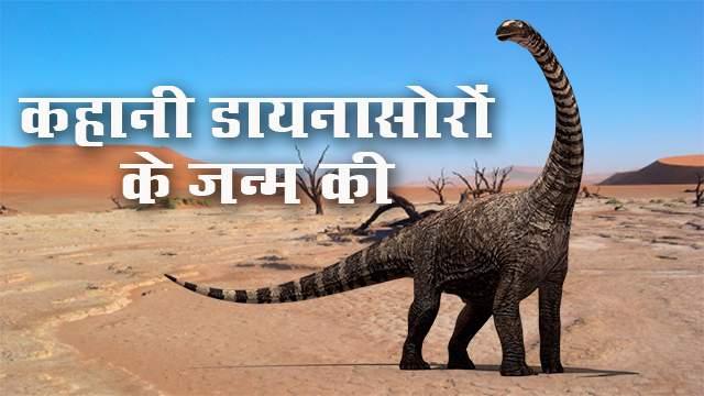 Dinosaur ka janam kaise hua