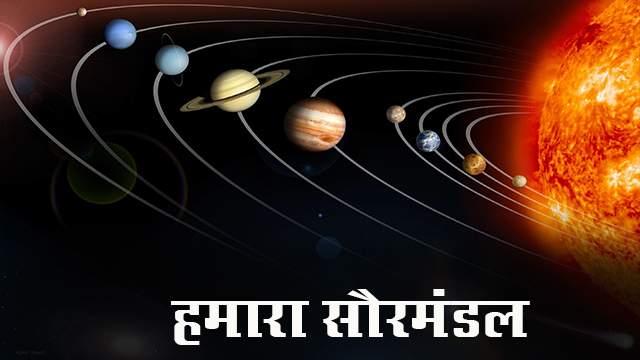 hamara-saurmandal-in-hindi