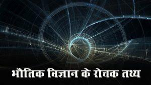 bhautik-vigyan-ke-rochak- tathya-jo-bahut-knowledge-wale-h